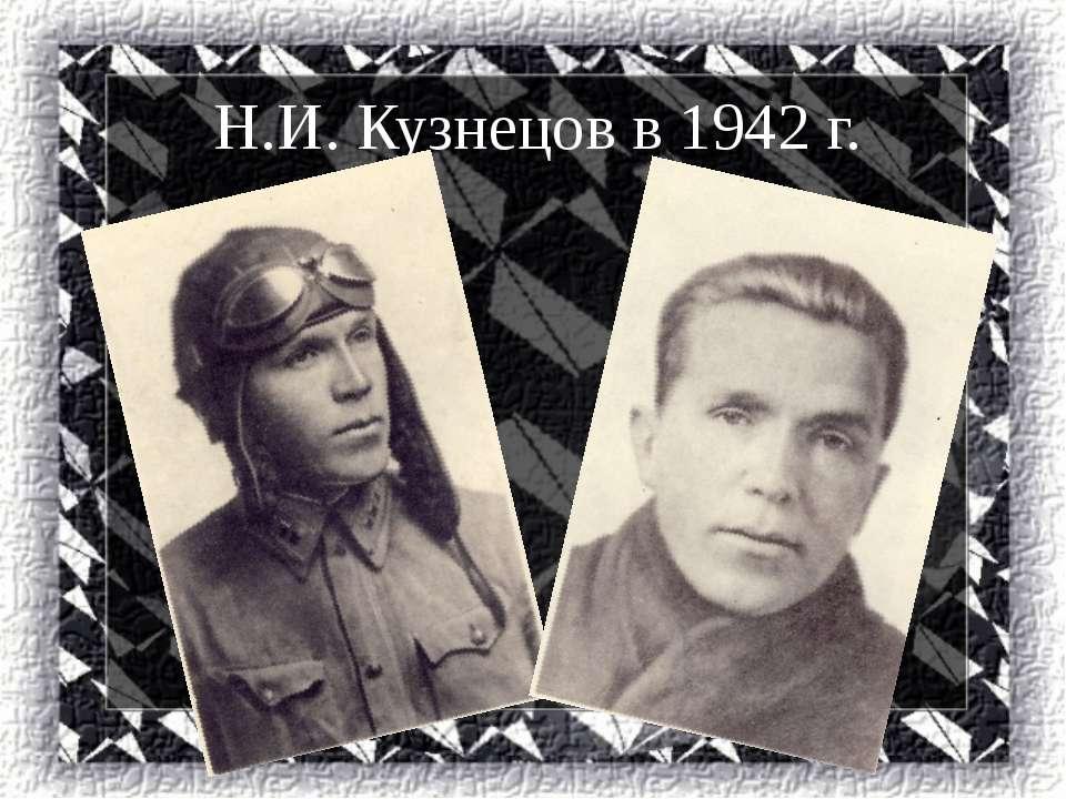 Н.И. Кузнецов в 1942 г.
