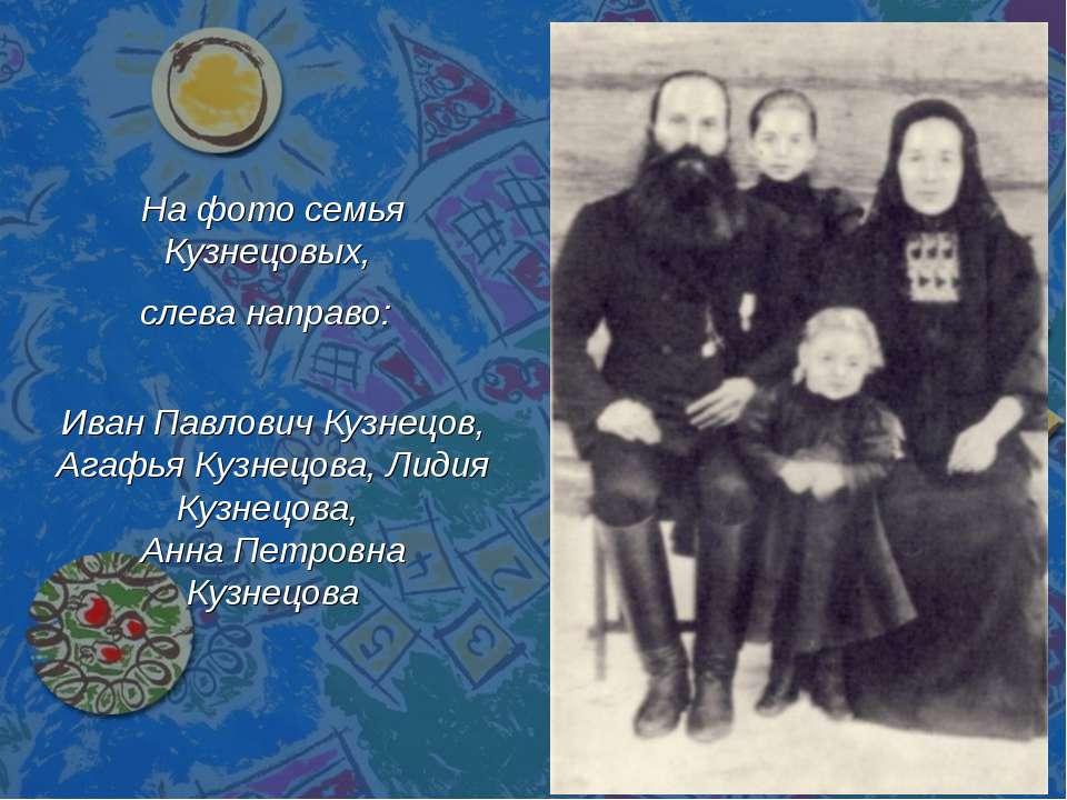 На фото семья Кузнецовых, слева направо: Иван Павлович Кузнецов, Агафья Кузне...