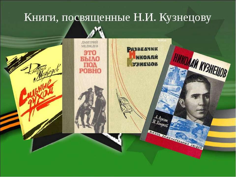 Книги, посвященные Н.И. Кузнецову