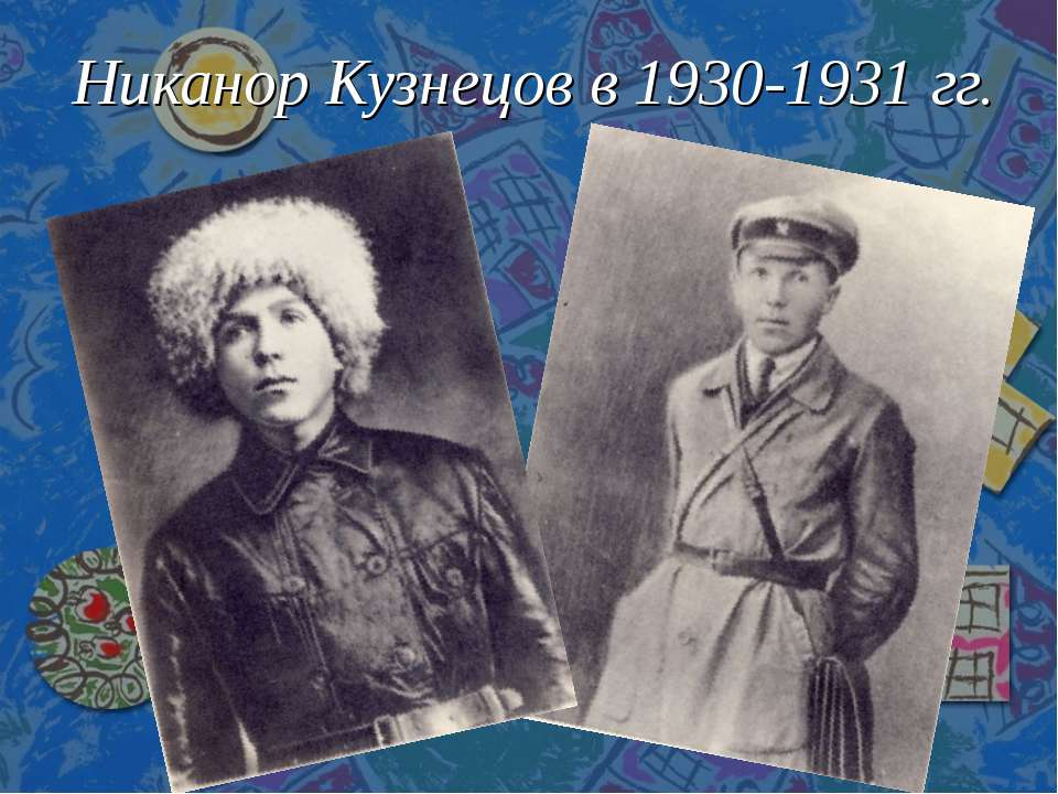 Никанор Кузнецов в 1930-1931 гг.