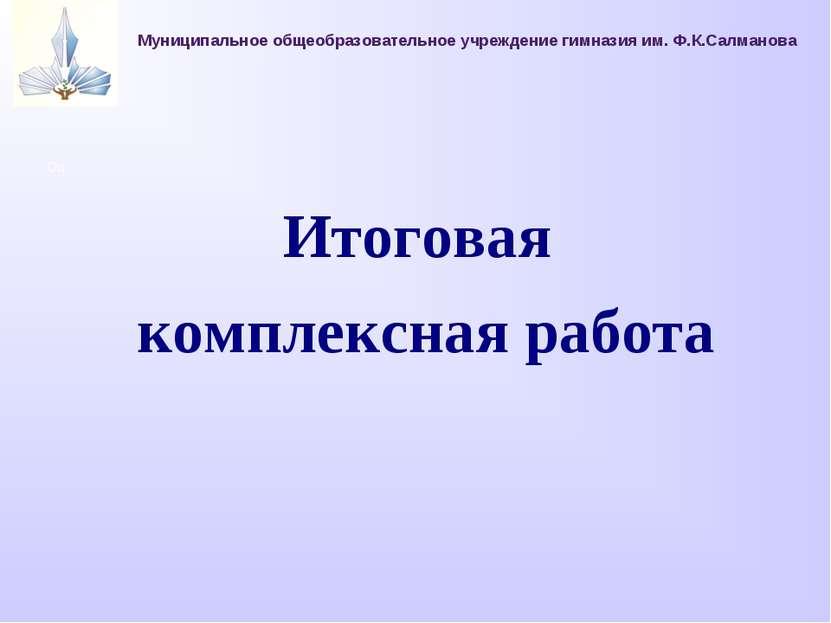 Муниципальное общеобразовательное учреждение гимназия им. Ф.К.Салманова Оц Ит...