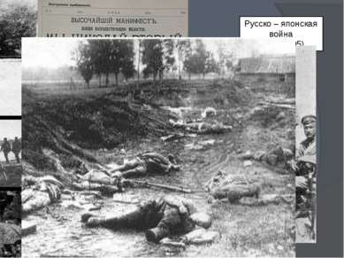 Русско – японская война (1904-1905)