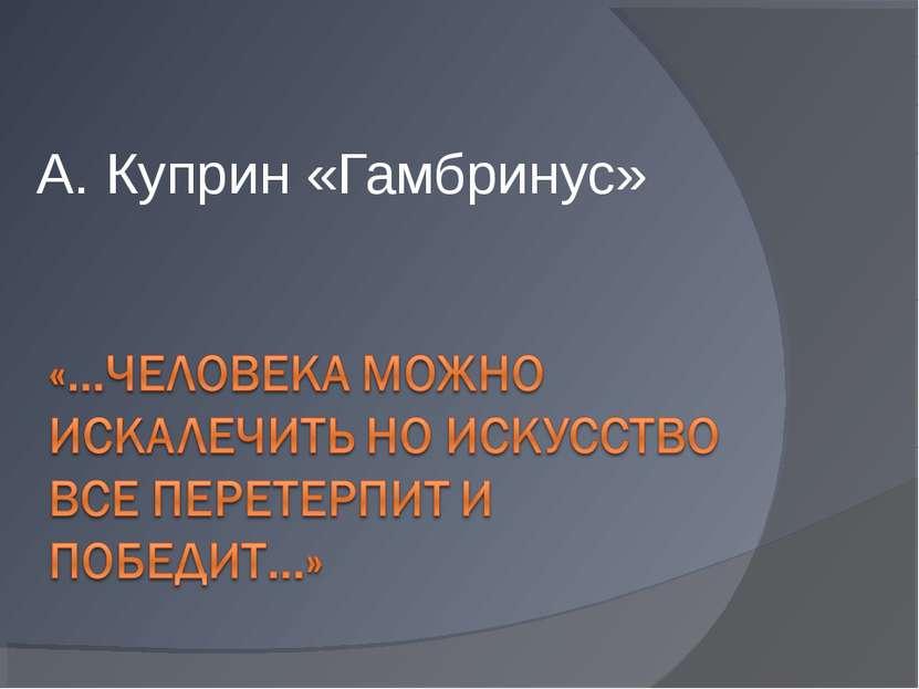 А. Куприн «Гамбринус»