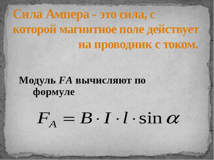 Сила Ампера - это сила, с которой магнитное поле действует на проводник с током.