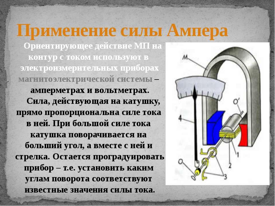 Применение силы Ампера Ориентирующее действие МП на контур с током используют...