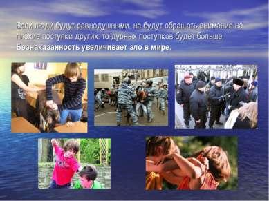 Если люди будут равнодушными, не будут обращать внимание на плохие поступки д...