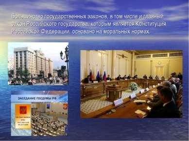Большинство государственных законов, в том числе и главный закон Российского ...