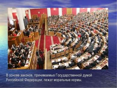 В основе законов, принимаемых Государственной думой Российской Федерации, леж...
