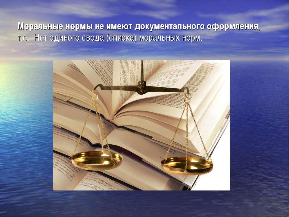 Моральные нормы не имеют документального оформления, т.е. Нет единого свода (...