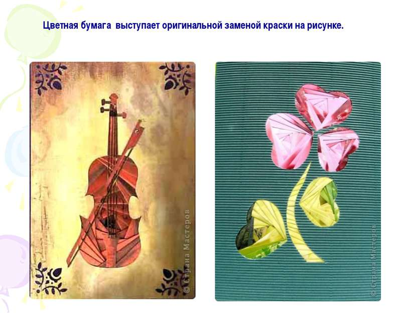 Цветная бумага выступает оригинальной заменой краски на рисунке.