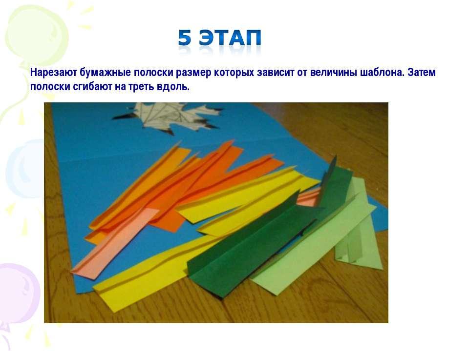 Нарезают бумажные полоски размер которых зависит от величины шаблона. Затем п...