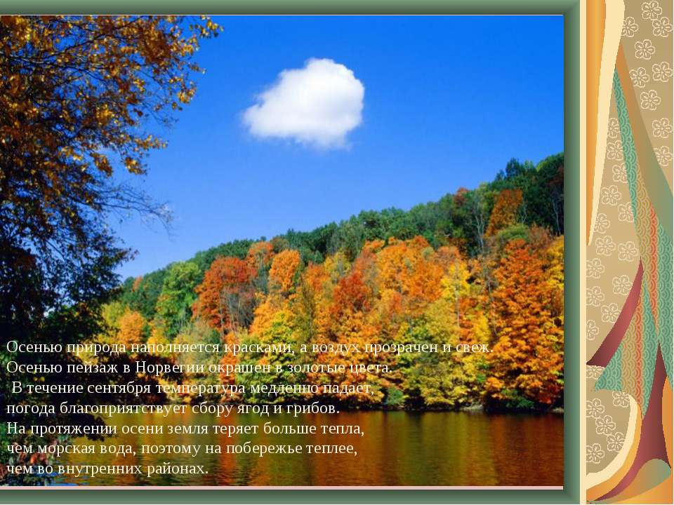 Осенью природа наполняется красками, а воздух прозрачен и свеж. Осенью пейзаж...