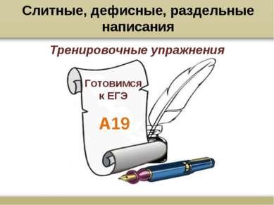 Готовимся к ЕГЭ А19 Слитные, дефисные, раздельные написания Тренировочные упр...