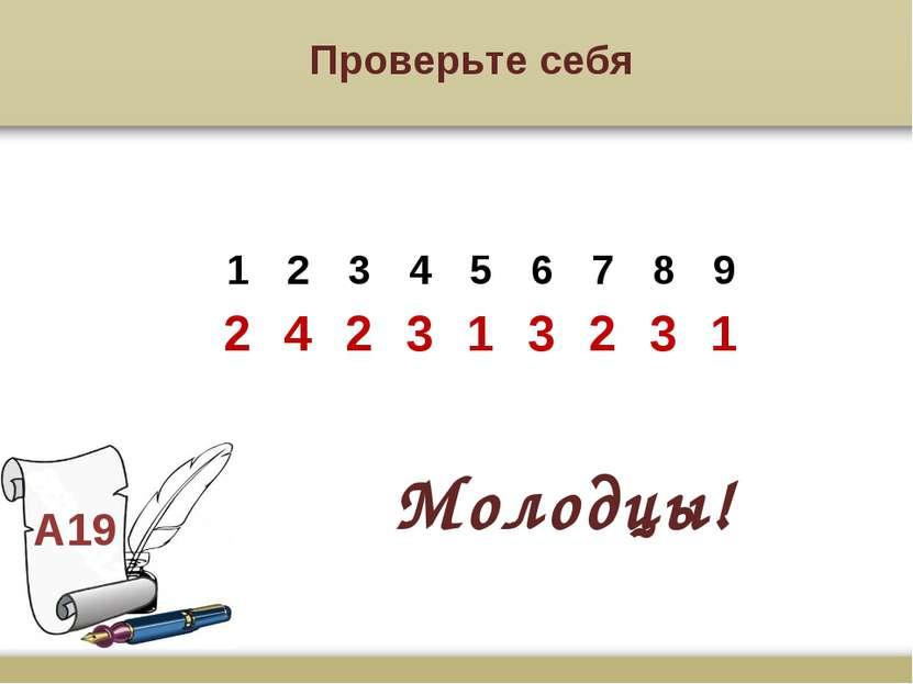 А19 Проверьте себя Молодцы! 1 2 3 4 5 6 7 8 9 2 4 2 3 1 3 2 3 1