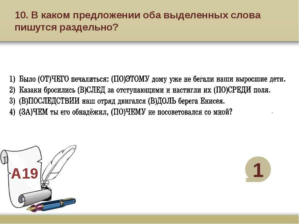 А19 10. В каком предложении оба выделенных слова пишутся раздельно? 1