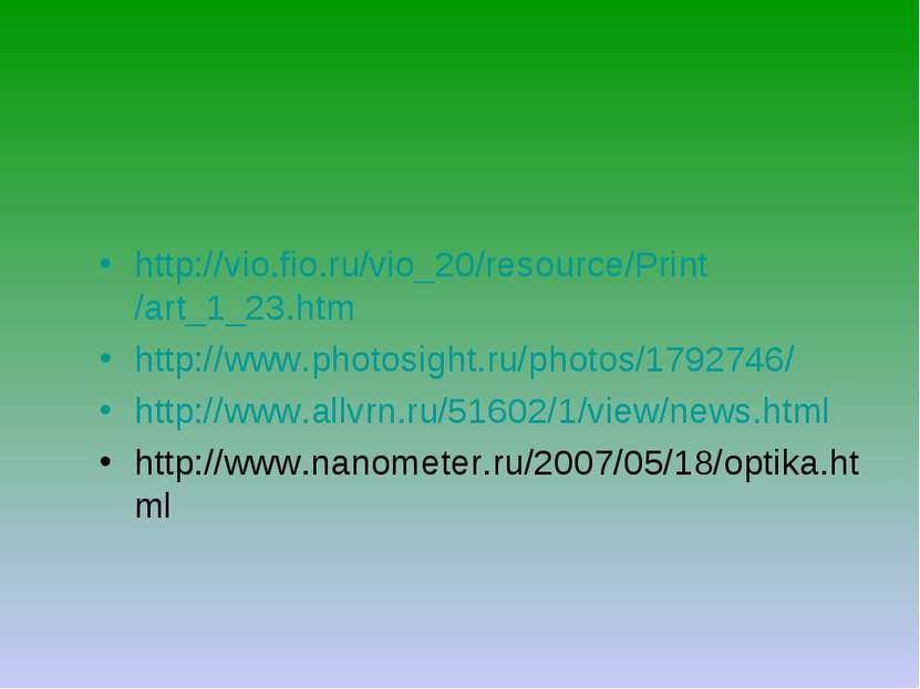 http://vio.fio.ru/vio_20/resource/Print/art_1_23.htm http://www.photosight.ru...