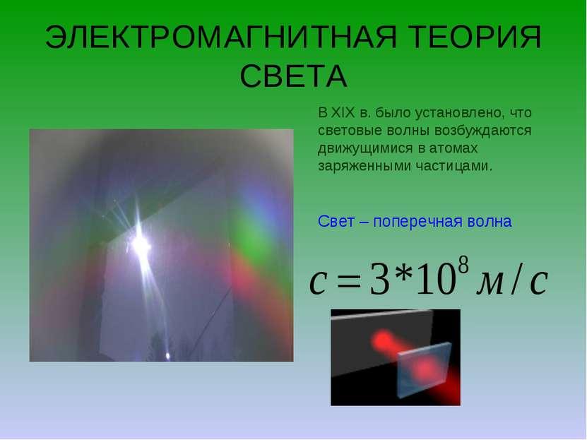 ЭЛЕКТРОМАГНИТНАЯ ТЕОРИЯ СВЕТА В XIX в. было установлено, что световые волны в...