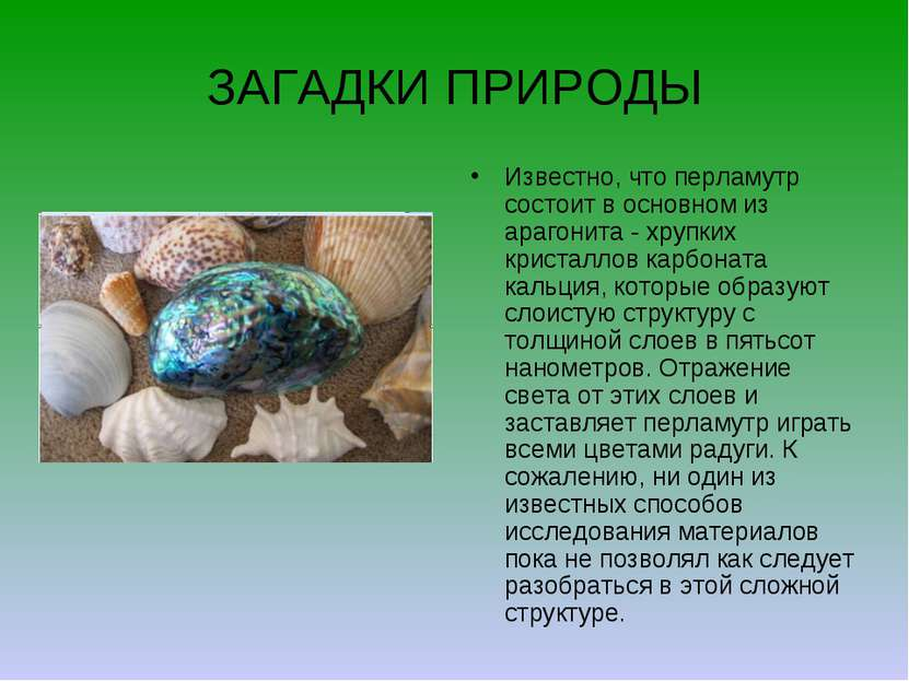 ЗАГАДКИ ПРИРОДЫ Известно, что перламутр состоит в основном из арагонита - хру...