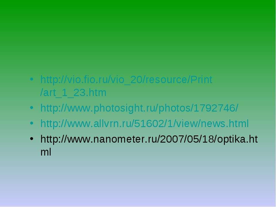 http://vio.fio.ru/vio_20/resource/Print/art_1_23.htm http://www.photosight.ru...