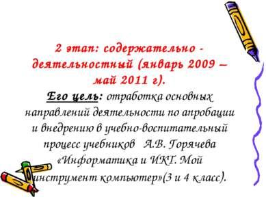 2 этап: содержательно - деятельностный (январь 2009 – май 2011 г). Его цель: ...