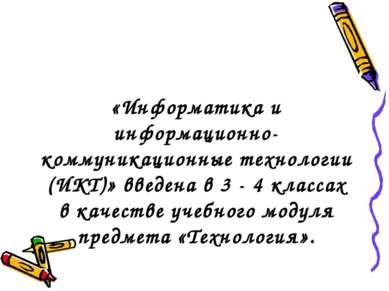 «Информатика и информационно-коммуникационные технологии (ИКТ)» введена в 3 -...