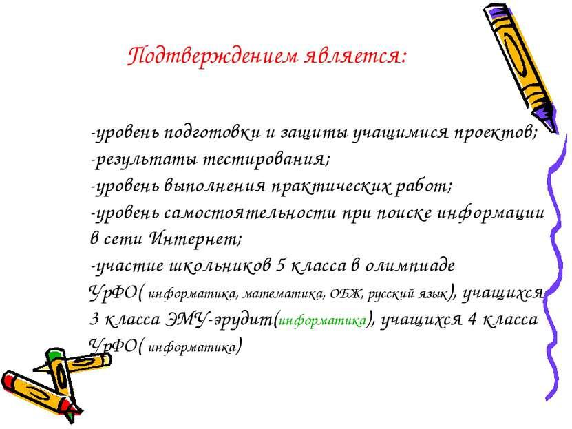 -уровень подготовки и защиты учащимися проектов; -результаты тестирования; -у...
