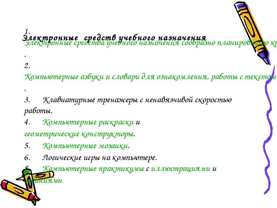 1. Электронные средства учебного назначения сообразно планированию курса...