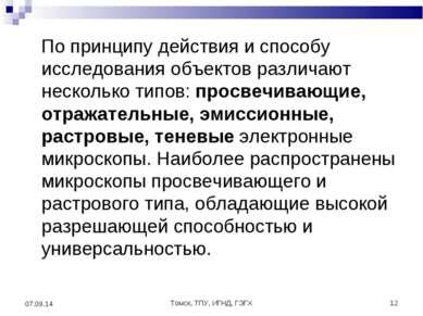 Томск, ТПУ, ИГНД, ГЭГХ * * По принципу действия и способу исследования объект...