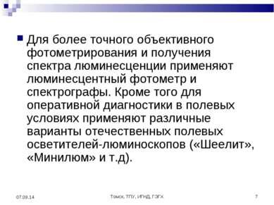 Томск, ТПУ, ИГНД, ГЭГХ * * Для более точного объективного фотометрирования и ...
