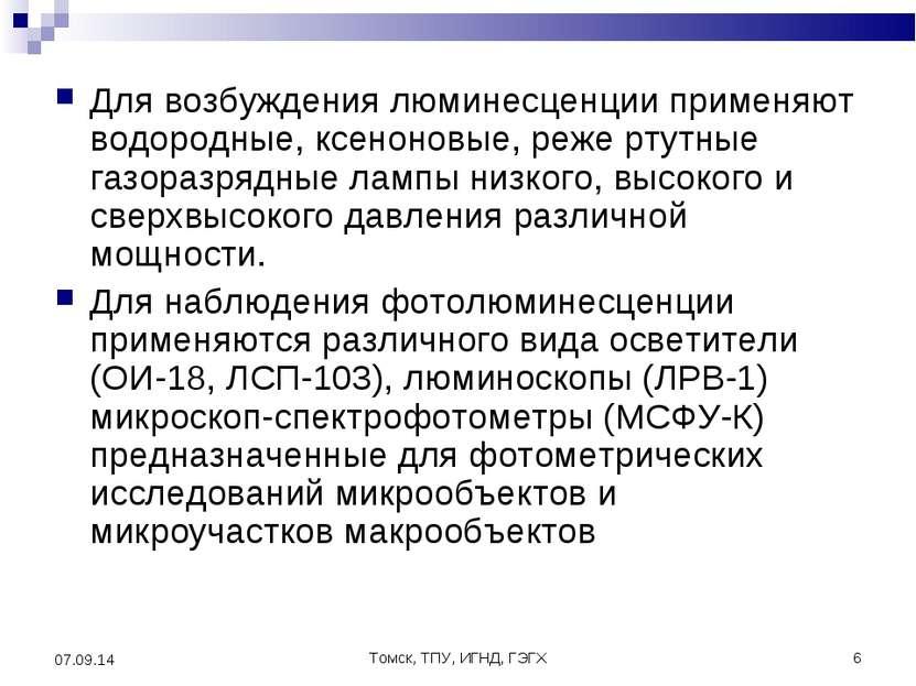 Томск, ТПУ, ИГНД, ГЭГХ * * Для возбуждения люминесценции применяют водородные...