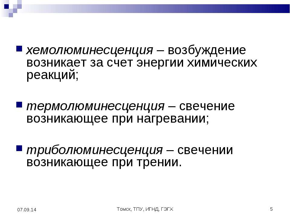 Томск, ТПУ, ИГНД, ГЭГХ * * хемолюминесценция – возбуждение возникает за счет ...