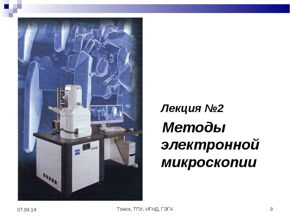 Томск, ТПУ, ИГНД, ГЭГХ * * Лекция №2 Методы электронной микроскопии Томск, ТП...