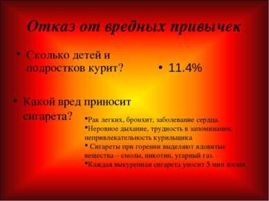Отказ от вредных привычек Сколько детей и подростков курит? 11.4% Какой вред ...