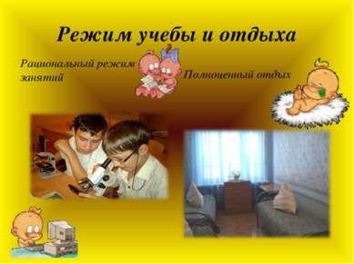 Режим учебы и отдыха Рациональный режим занятий Полноценный отдых