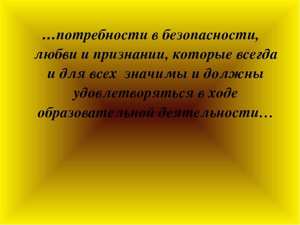 …потребности в безопасности, любви и признании, которые всегда и для всех зна...