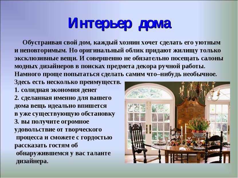 Интерьер дома Обустраивая свой дом, каждый хозяин хочет сделать его уютным и ...