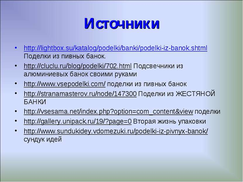 Источники http://lightbox.su/katalog/podelki/banki/podelki-iz-banok.shtml Под...