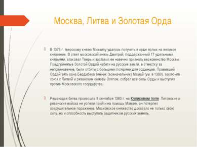 Москва, Литва и Золотая Орда В 1375 г. тверскому князю Михаилу удалось получи...