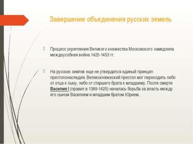 Завершение объединения русских земель Процесс укрепления Великого княжества М...