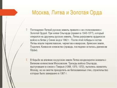 Москва, Литва и Золотая Орда Поглощение Литвой русских земель привело к ее ст...