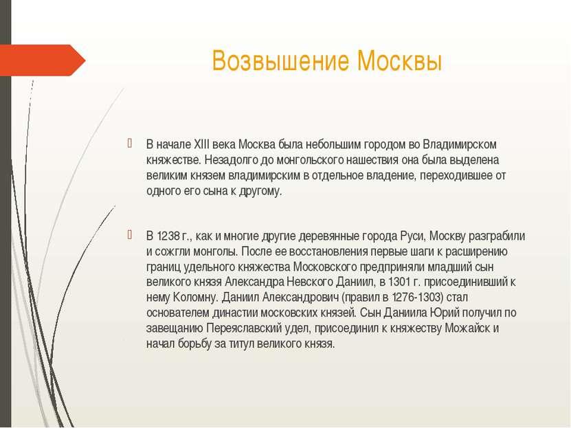 Возвышение Москвы В начале XIII века Москва была небольшим городом во Владими...