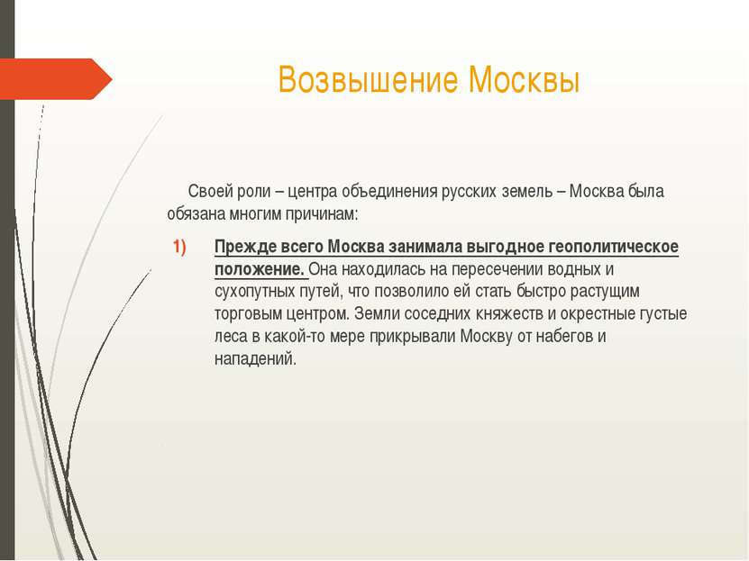 Возвышение Москвы Своей роли – центра объединения русских земель – Москва был...