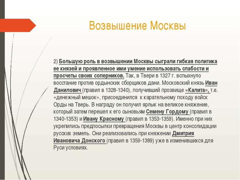 Возвышение Москвы 2) Большую роль в возвышении Москвы сыграли гибкая политика...