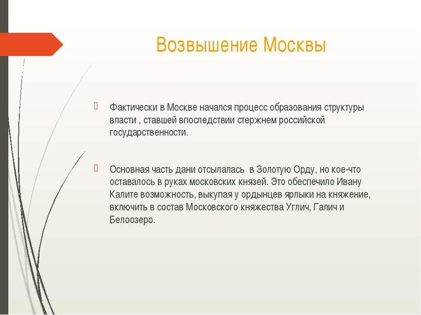 Возвышение Москвы Фактически в Москве начался процесс образования структуры в...