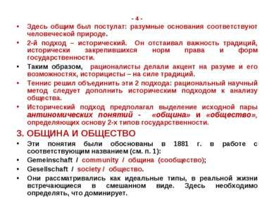 - 4 - Здесь общим был постулат: разумные основания соответствуют человеческой...