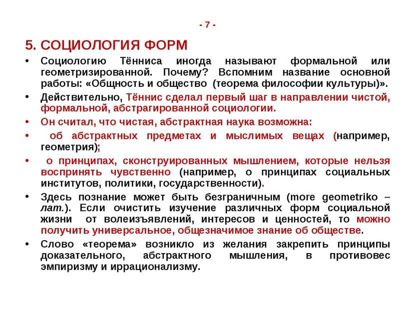 - 7 - 5. СОЦИОЛОГИЯ ФОРМ Социологию Тённиса иногда называют формальной или ге...