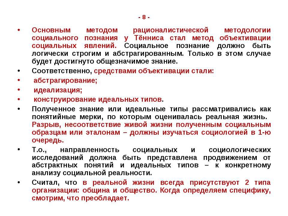 - 8 - Основным методом рационалистической методологии социального познания у ...