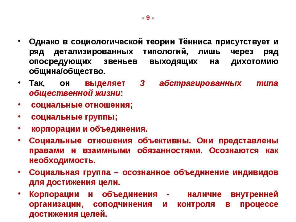 - 9 - Однако в социологической теории Тённиса присутствует и ряд детализирова...