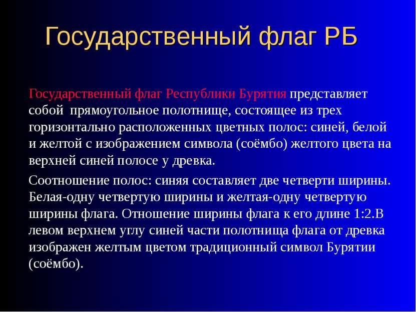 Государственный флаг РБ Государственный флаг Республики Бурятия представляет ...