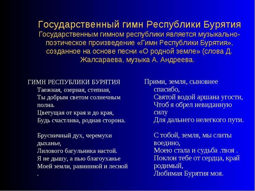Государственный гимн Республики Бурятия Государственным гимном республики явл...